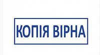 """Штамп стандартний GRM-20 """"КОПІЯ ВІРНА"""" (укр.)"""