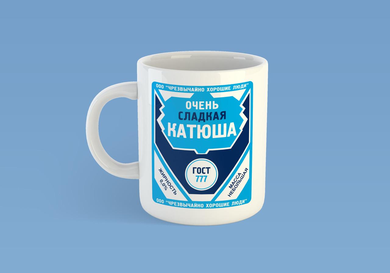"""Именная чашка """"Очень сладкая Катюша"""""""