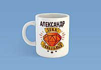 """Именная чашка """"Александр уникальный"""""""