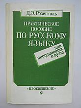 Розенталь Д.Э. Практическое пособие по русскому языку для поступающих в вузы (б/у).