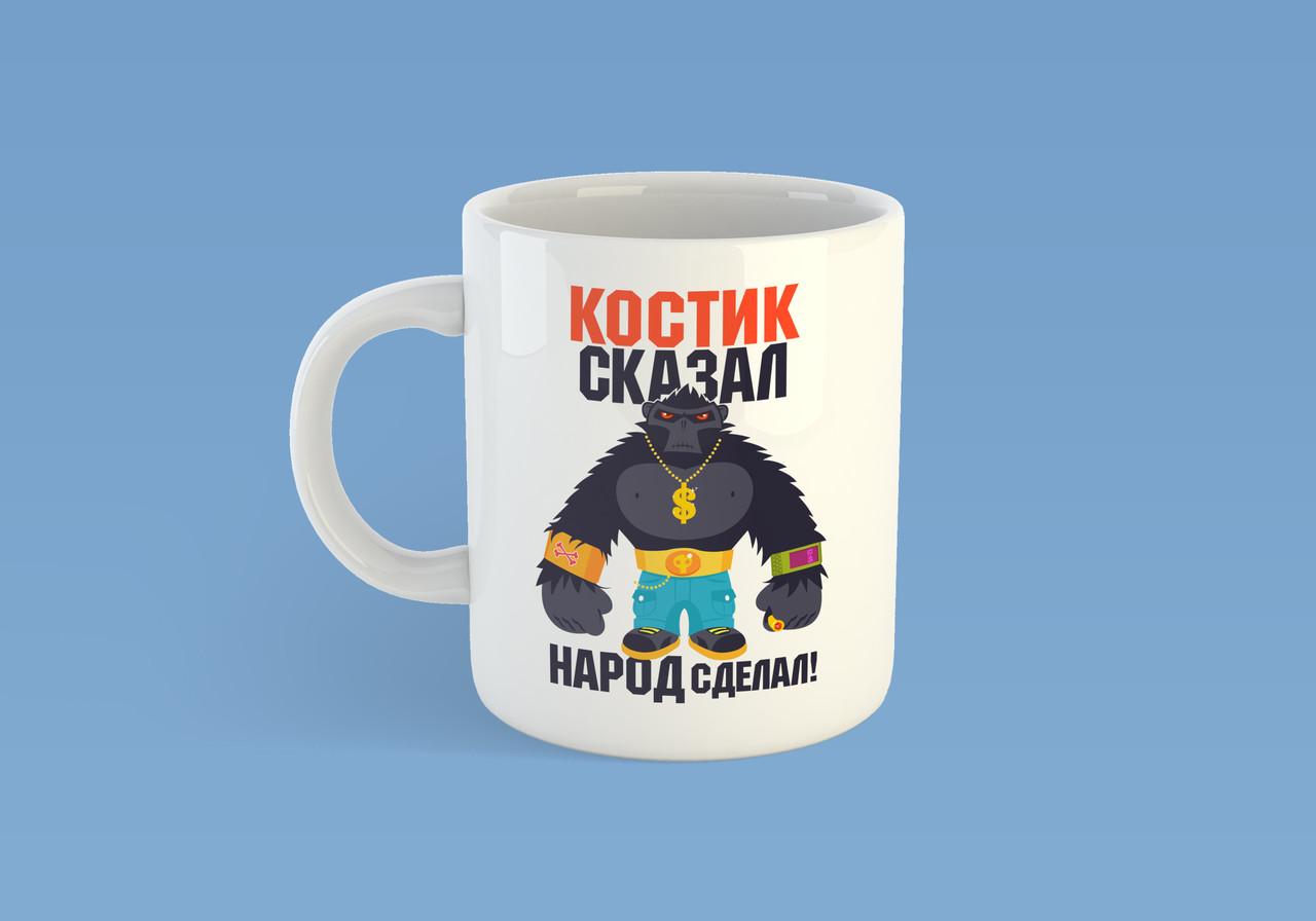 """Именная чашка """"Костик сказал народ сделал"""""""