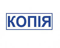 """Штамп стандартный GRM-20 """"КОПІЯ"""" (укр.)"""