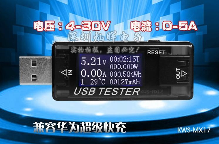 USB-тестер для измерения ёмкости,тока,времени 4-30V 5A KWS-MX17 NEW!