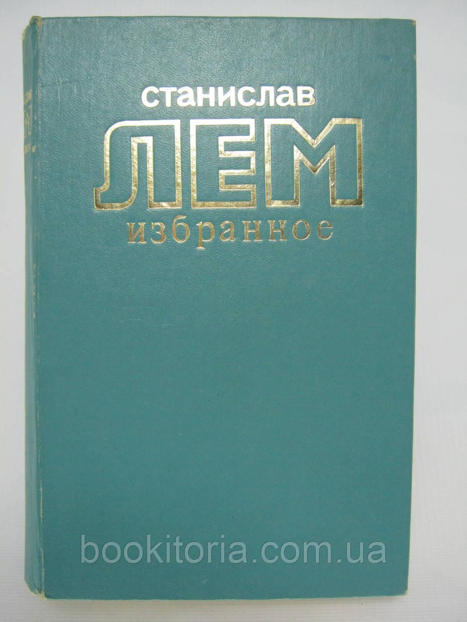 Лем С. Избранное (б/у).
