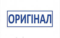 "Штамп стандартный GRM-20 ""ОРИГІНАЛ"" (укр.)"