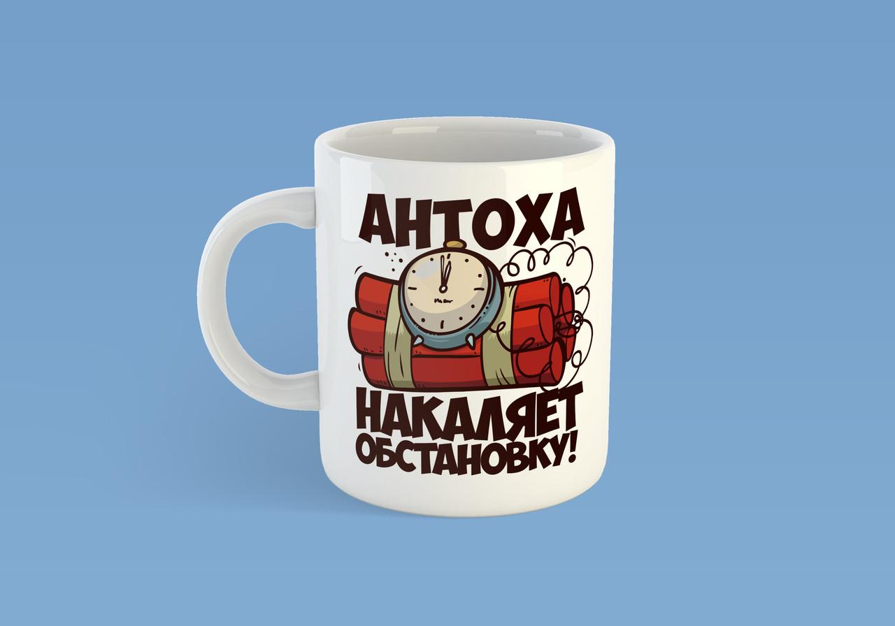 """Именная чашка """"Антоха накаляет обстановку"""""""