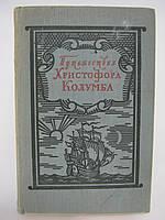 Путешествия Христофора Колумба. Дневники. Письма. Документы (б/у)., фото 1