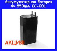 Аккумуляторная батарея 4v 550mA KC-001!Акция