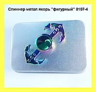 """Спиннер метал якорь """"фигурный"""" 0107-4!Акция"""
