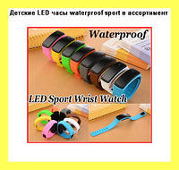 Детские LED часы waterproof sport в ассортименте