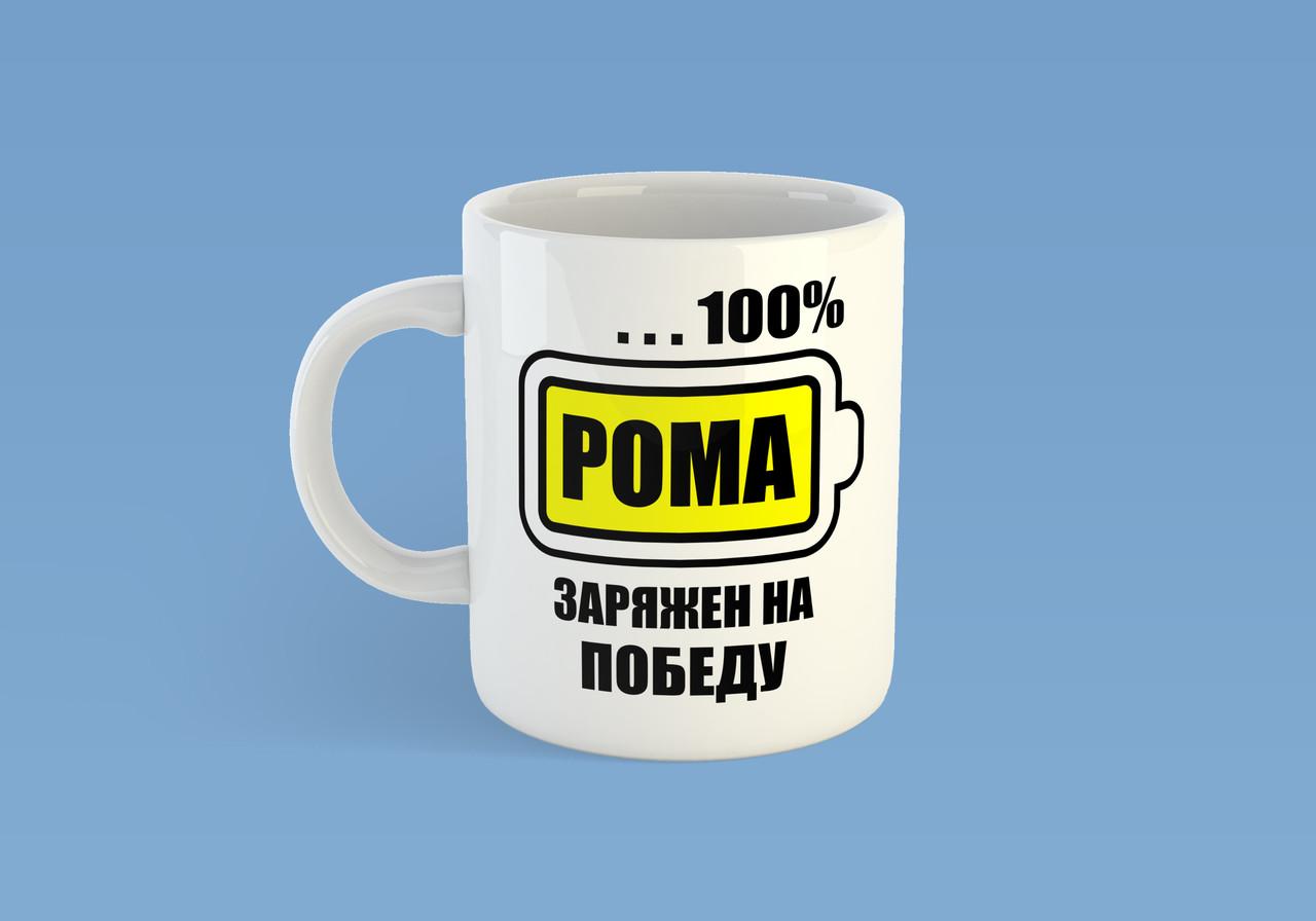"""Именная чашка """"Рома настроен на победу"""""""