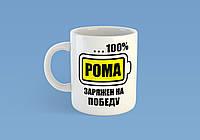 """Именная кружка """"Рома настроен на победу"""""""