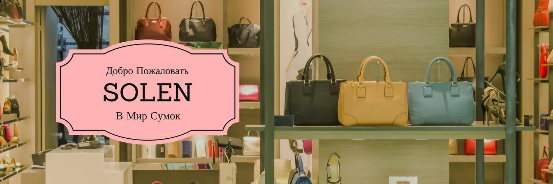 39c073560fee Интернет-магазин сумок Solen