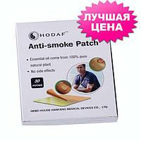 Никотиновый пластырь Anti - smoke patch - 30 штук/ 1 упаковка / 1 месяц
