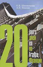 20 дней во Франции. Курс разговорного французского языка. Шишковская, Ищенко