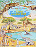 Mein erstes  Wimmelbuch.Tiere aus aller Welt.
