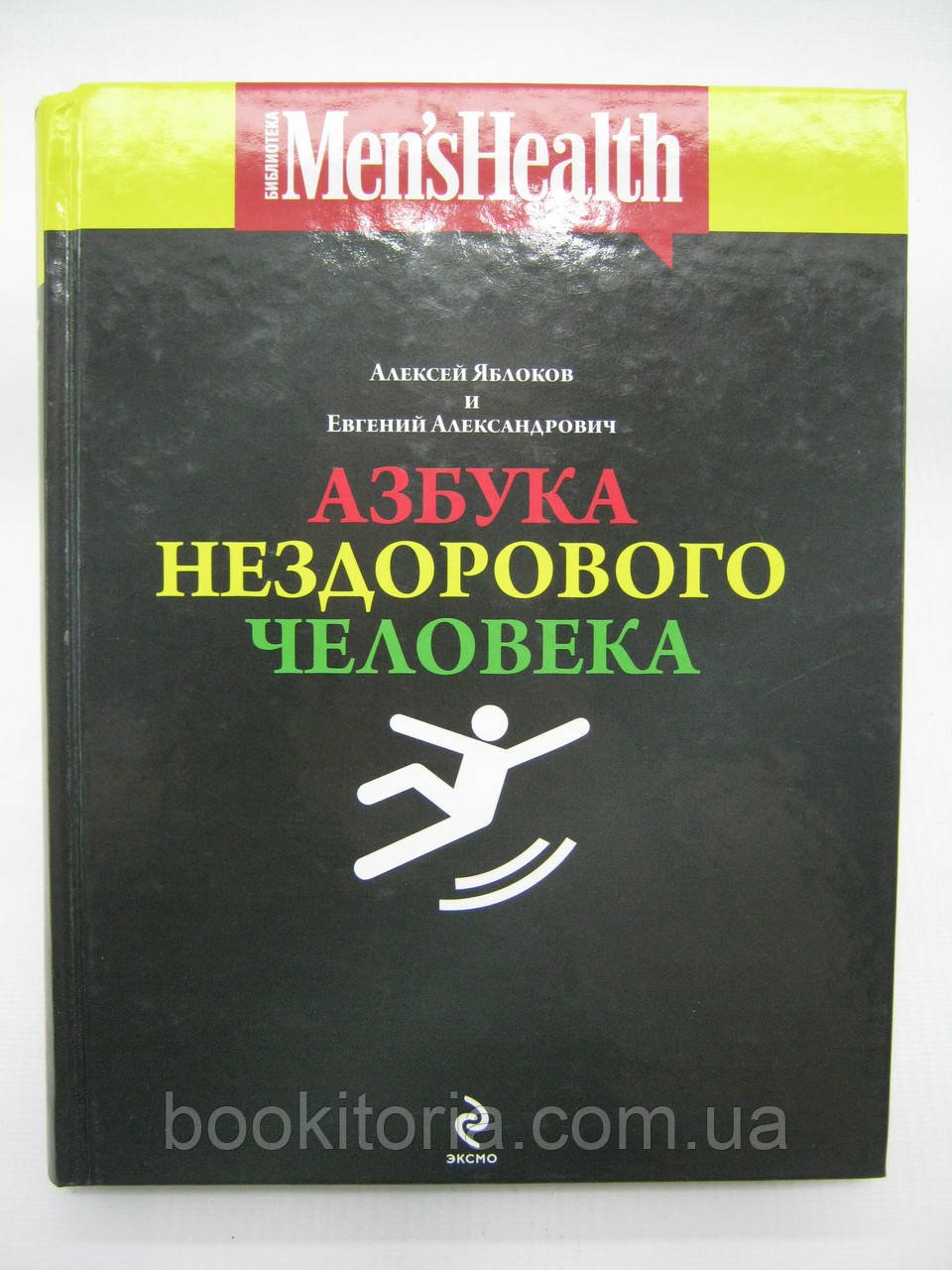 Яблоков А., Александрович Е. Азбука нездорового человека (б/у).