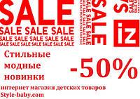Летние скидки в интернет магазине style-baby.com ждут Вас