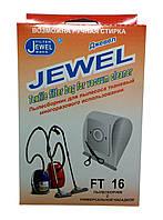 Мешок-пылесборник Jewel FT 16
