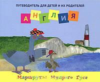 Англия: путеводитель для детей и их родителей