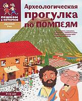 Археологическая прогулка по Помпеям. Литвина, Степаненко