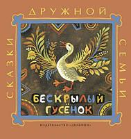 Бескрылый гусенок. Ительменские народные сказки