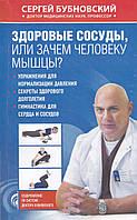 Бубновский Здоровые сосуды или зачем человеку мышцы? (мяг)