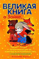 Великая книга о Зайке, или полезные истории и беседы по картинкам для тех, кому еще не исполнилось 5