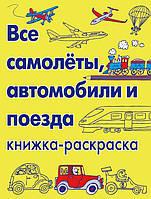Все самолеты, автомобили и поезда. Книжка- раскраска