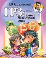 ГРЗ: посібник для розсудливих батьків. Е. Комаровський