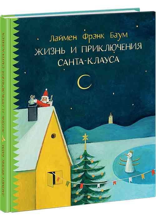 Жизнь и приключения Санта - Клауса. Лаймен Ф. Баум