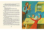 Жизнь и приключения Санта - Клауса. Лаймен Ф. Баум, фото 5