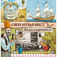 Жизнь в картинках. С. Нурдквист