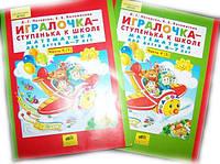 Игралочка - ступенька к школе. Часть 4.(1-2). В 2-х книгах. Математика для детей 6-7 лет