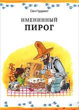 Именинный пирог. С. Нурдквист