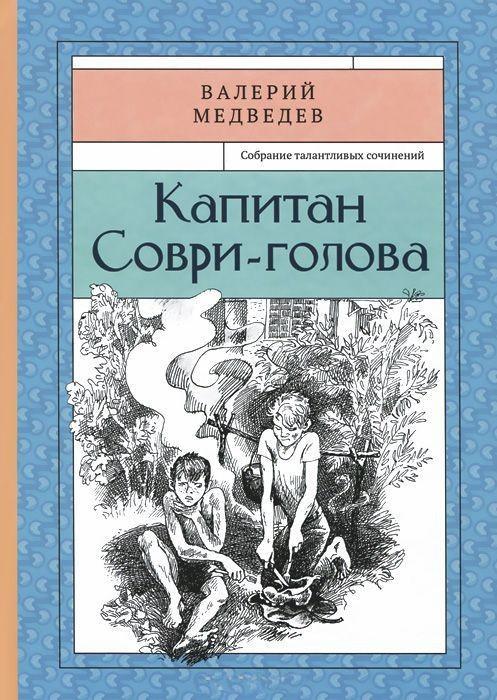 Капитан Соври-голова . Книга вторая.  Медведев Валерий