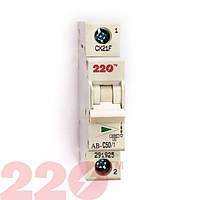 Автоматический выключатель 1Р 50А (6кА) 220 ТМ