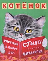 Котенок. Михалков Сергей