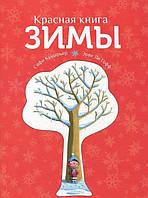 Красная книга зимы. С. Кушарьер