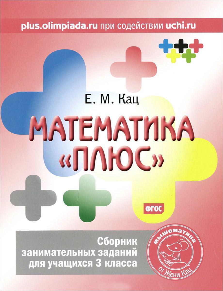 Математика «Плюс». 3 класс. Сборник занимательных заданий