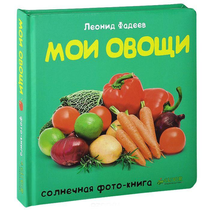 Мои овощи. Фадеев Леонид