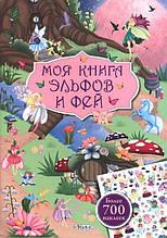Моя книга эльфов и фей