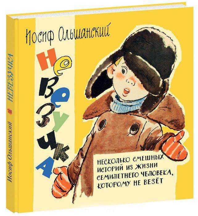 Невезучка: несколько смешных историй из жизни семилетного человека которому не везет. И. Ольшанский