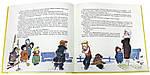 Невезучка: несколько смешных историй из жизни семилетного человека которому не везет. И. Ольшанский, фото 4