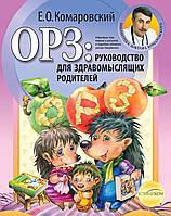 ОРЗ: Руководство для здравомыслящих родителей. Комаровский Евгений