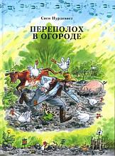 Переполох в огороде. С. Нурдквист