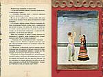 Рама, Лакшмана и ученая сова. Индийские сказки, фото 4