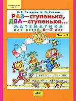 Раз – ступенька, два – ступенька... Математика для детей 6-7 лет. Часть 2