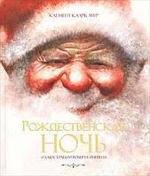 Рождественская ночь. Мур Кларк Клемент