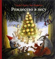 Рождество в лесу. Старк Ульф